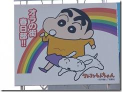 春日部の藤通り@「クレヨンしんちゃん」の舞台(?)